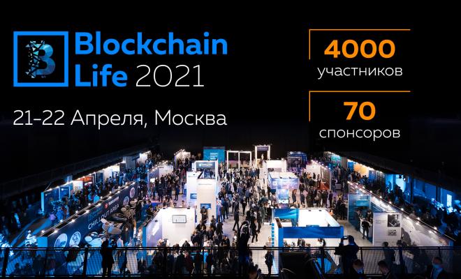 Криптовалютный Форум Blockchain Life 2021 в Москве